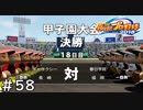 【16年目】オレたち名門校!【栄冠ナイン】#58