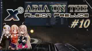 【X3:AP】ARIA ON THE X3 Albion Prelude
