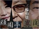 【頑固亭異聞】御代替わりで何が起きるか?[桜H31/1/8]