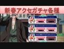 BLEACH ブレソル実況 part1267(新春アクセチケ各種)
