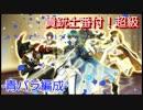 【千銃士】貴銃士番付!超級(青バラ編成)【イベント】