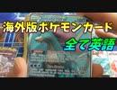 海外版ポケモンカードパックを開封