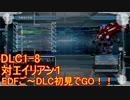 【地球防衛軍5】Rストームご~の初見INF縛りでご~ DLC1-8 【実況】