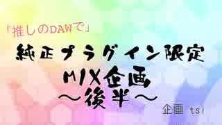 「推しのDAWで」純正プラグイン限定MIX企画(後半)