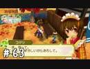 【実況】ぼくじょうぐらし!!#63「照れ屋なお姫さま」【みつ里】