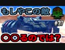 メタルの意思は終わらない!(MMXeno実況) #37