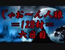 【ゆっくり人狼】じゃお~ん人狼12B村_第5話(最終日)【脳内卓】