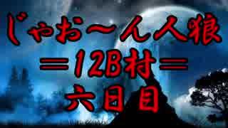【ゆっくり人狼】じゃお~ん人狼12B村_第