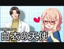 桜乃そらと対魔忍RPGのストーリー:『反乱』 Chapter1 - Section3