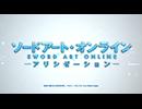 『ソードアート・オンライン アリシゼーション』PV2