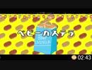 【マクネナナ】ベビーカステラ【オリジナル曲】