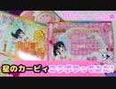 キラッとプリチャン第5弾~星のカービィコラボやってみた!~