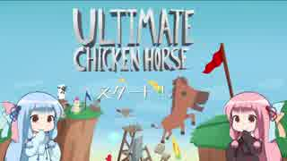 【Ultimate Chicken Horse】ウマとニワトリとアオイとウチ【VOICEROID実況】