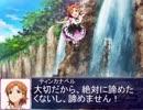 【妖精可奈】美咲とティンカナベルのお話 その7 #オオカミ響【Novelsm@ster】