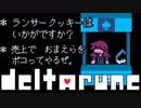 【DELTARUNE】スケバンなすびとヤギメガネ カワイイ!! Part.10【実況プレイ】