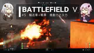 BFⅤ動画 輸送車+戦車 機動力と火力【VOI