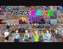 【中間発表 #1】アイマス楽曲大賞 in 2018 【シリーズ 半期別 TOP5 or TOP3】