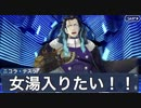 【FGO】「閻魔亭繁盛記 高難易度『吶喊バトル!人理で一番強い猿!』3ターン」攻略