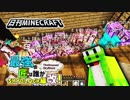 【日刊Minecraft】最強の匠は誰かスカイブロック編改!絶望的センス4人衆がカオス実況!#9【TheUnusualSkyBlock】