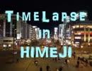 姫路駅周辺をインターバル撮影してみた