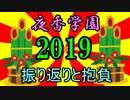 夜香学園の今年の抱負【年明けラジオin2019】