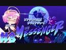 【ゆっくり】ニンジャ?否!メッセンジャー!#8【The Messenger】