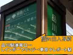波01出入 品川駅港南口→レインボーブリッジ経由→東京テレポート駅