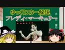 第20位:【ゆっくりスター解説】 フレディ・マーキュリー