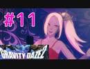 【GRAVITY DAZE2】重力を操る少女の物語#11 グラビティデイズ2
