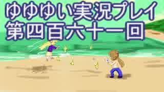 全員集合! 結城友奈は勇者である 花結いのきらめき実況プレイpart461