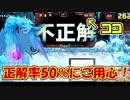 【QMAXIV】ミューと賢決闘者を目指す ~95限目~【kohnataシリーズ】