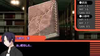 【ゆっくりTRPG】淡い軌跡~第二章・中編【CoC】