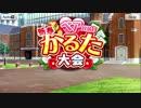 【刀使ノ巫女 刻みし一閃の燈火】イベントストーリー 新春ペア対抗!かるた大会 Part.01