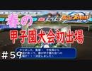 【16年目】オレたち名門校!【栄冠ナイン】#59