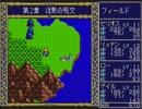 【実況】PCエンジン版『ドラゴンスレイヤー英雄伝説』をはじめて遊ぶ part13