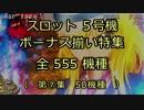 スロット5号機:ボーナス揃い動画555機種(第⑦集)