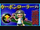 【スプラトゥーン2】ウデマエ一般人がゆく!いまさらガチマッチ⑥【実況】