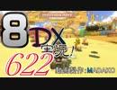 初日から始める!日刊マリオカート8DX実況プレイ622日目