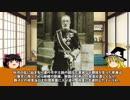 第18位:【ゆっくり】歴史上人物解説012 乃木希典