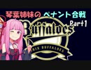 【プロスピ2015】琴葉姉妹のペナント合戦 Part1【VOICEROID実況】