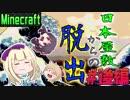 【Minecraft】日本屋敷からの脱出!後編 【乙女三人】