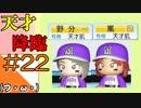 #22【栄冠ナイン】艦娘だらけのグラウンドからこんにちは@京都連合編!!【つみき荘】