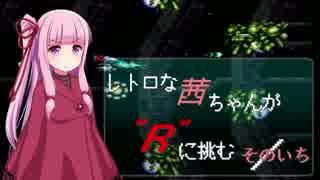 """【R-TYPEⅢ】レトロな茜ちゃんが""""R&qu"""