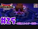 【DQB】関西人ビルダー日記 #25