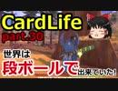 【CardLife】ザ・ゆっくり段ボール生活part.30
