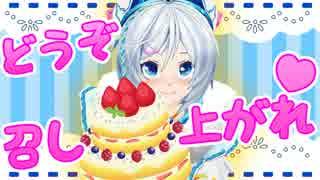 シロが手作りケーキに挑戦したらツッコミ