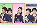 青春高校3年C組 2019/1/9放送分