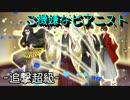 【千銃士】ご機嫌なピアニスト(追撃超級)【イベント】