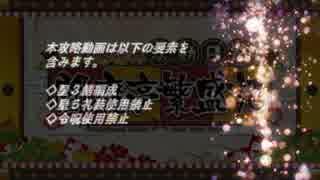 【FGO】礼装縛り/星3鯖編成 閻魔亭繁盛