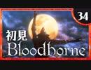卍【実況】今日のブラッドボーン_34